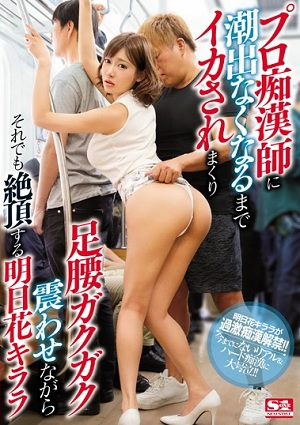 Kirara Asuka cô nàng bị quấy rối tình dục trên xe bus SNIS-839 Kirara Asuka