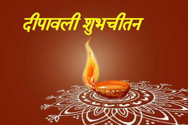 Diwali Invitation Cards in Marathi