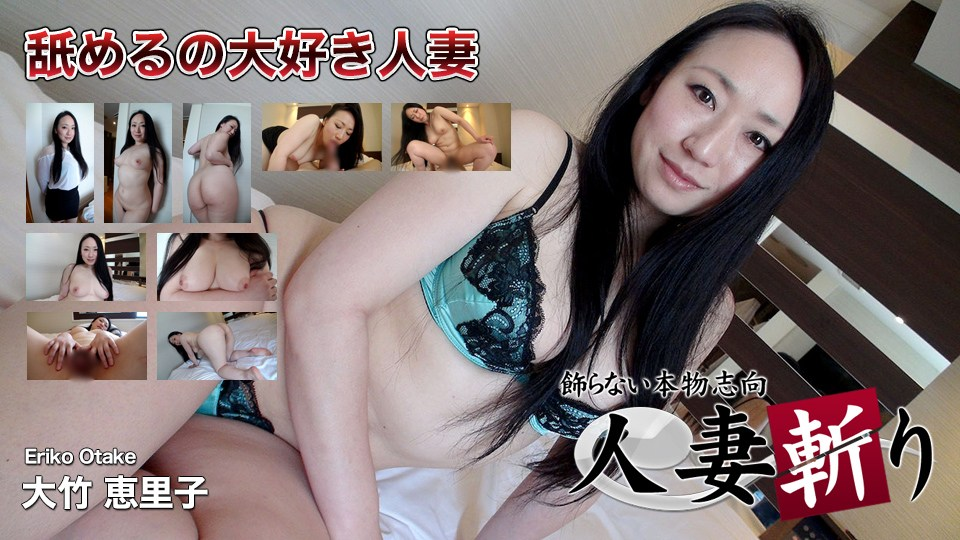 UNCENSORED C0930 gol0154 Eriko Otake 30years old, AV uncensored