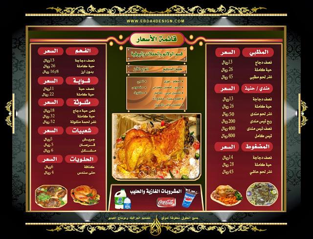 تصميم منيو مطعم مأكولات خليجيه جاهز للتعديل بالفوتوشوب,Gulf Food restaurant psd menu design download