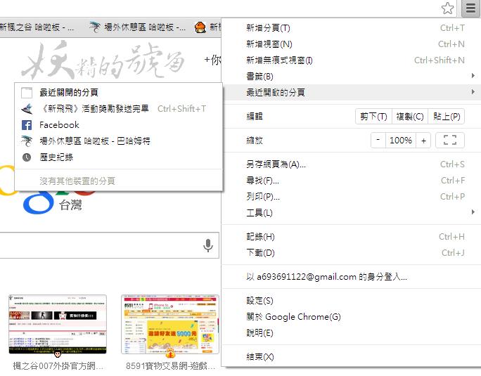 4 - Google Chrome更新啦,最新功能報你知!