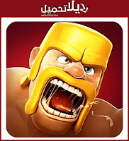 لعبة clash of clans اخر تحديث