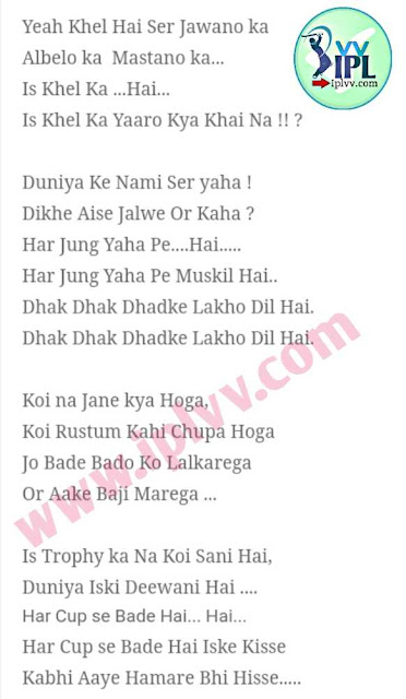 IPL 2018 theme song lyrics