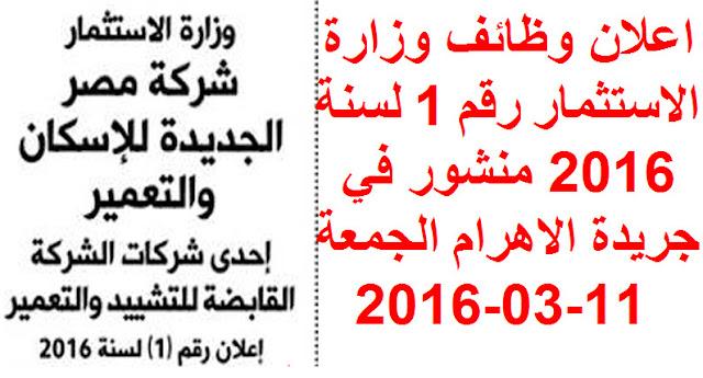 اعلان وظائف وزارة الاستثمار رقم 1 لسنة 2016 منشور في جريدة الاهرام 11-03-2016