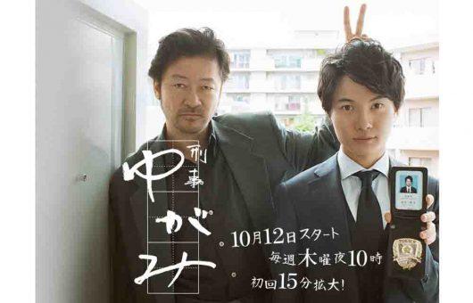 Keiji Yugami Live Action (2017) Subtitle Indonesia