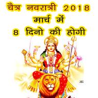 chaitra navratri 2018