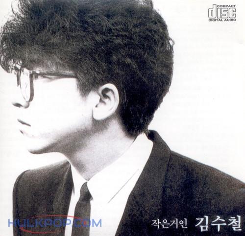 Kim Soo Chul – 힛트곡 모음