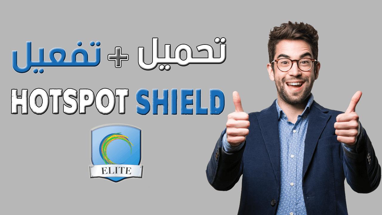 تفعيل برنامج hotspot shield للاندرويد