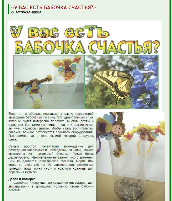 """журнал """"Юный натуралист"""""""