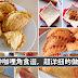3种咖哩角食谱,超详细的做法!