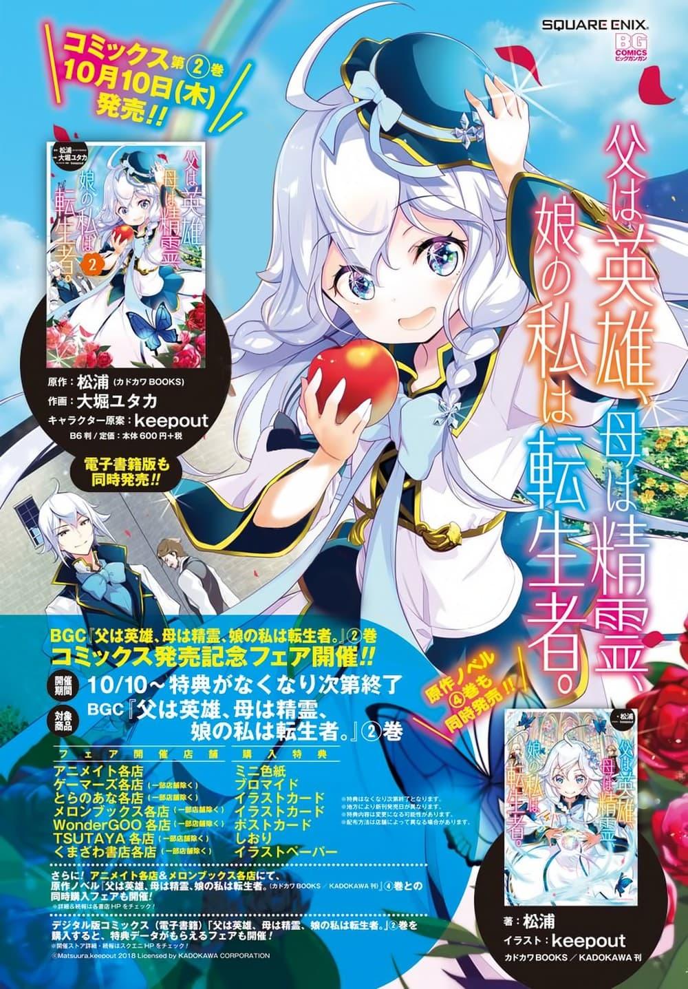อ่านการ์ตูน Chichi wa Eiyuu Haha wa Seirei, Musume no Watashi wa Tenseisha ตอนที่ 13 หน้าที่ 4