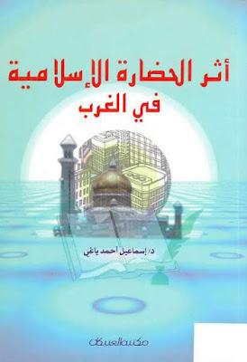 تحميل كتاب أثر الحضارة الإسلامية في الغرب pdf إسماعيل أحمد ياغي