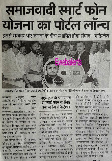 UP Samajwadi Smartphone Yojana