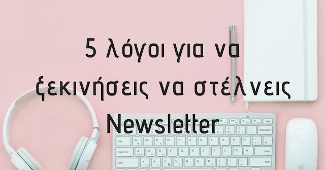 5 λόγοι για να αποκτήσεις Newsletter