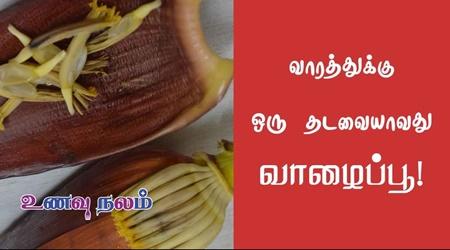 Health Benefits of of Banana flower
