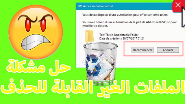 كيفية حذف الملفات المستعصية  (الغير القابلة للحذف) في الويندوز
