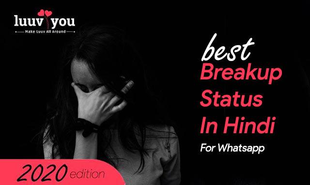 Status on breakup
