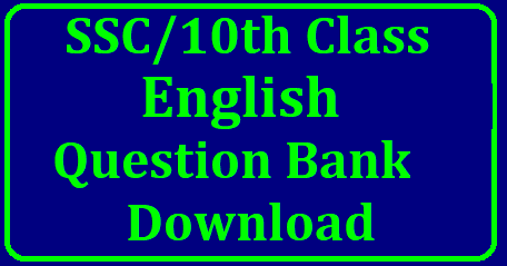 SSC / 10th Class English Question Bank for Public Examination Download SSC / 10th Class English Question Bank for Public Examination Download English Question Bank for SSC Public Examinations in AP and TS Grade Gainer for English in SSC 10th Class Public Examinations English Study Material for SSC Public Examinations Useful English Question Bank to score Better grade prepared by experts Download here ssc-10th-class-english-question-bank-download/2018/09/ssc-english-question-bank-download.html