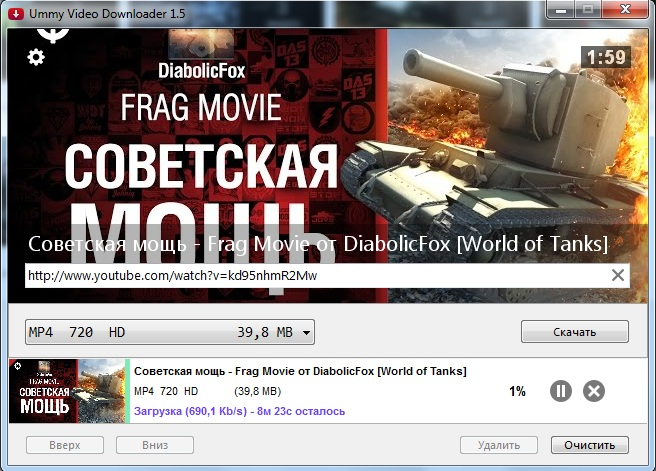Загрузка Ummy Video Downloader