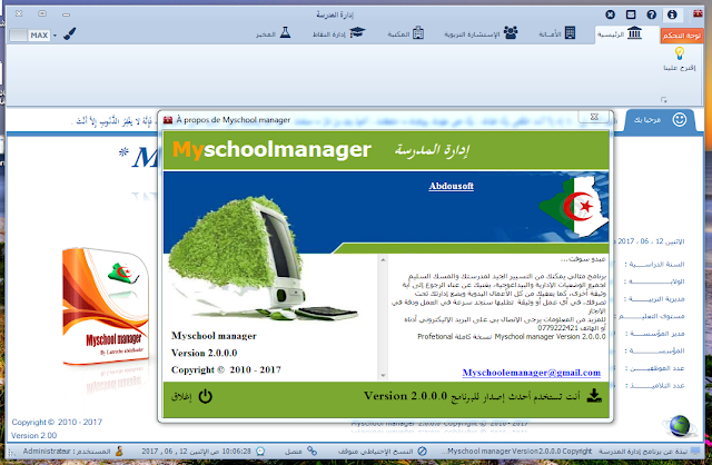 Myschool manager 2.0.0 Myschoolmanager