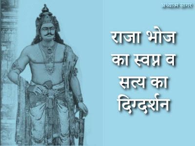 raaja bhoj ka svapna or satya ka darshan ki kahani