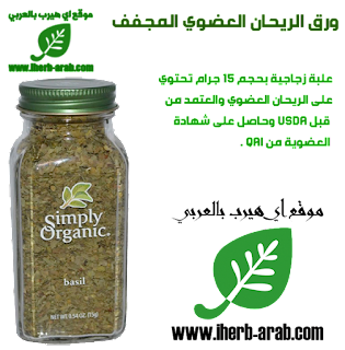 ورق الريحان المجفف العضوي من اي هيرب Simply Organic, Basil, 0.54 oz (15 g)