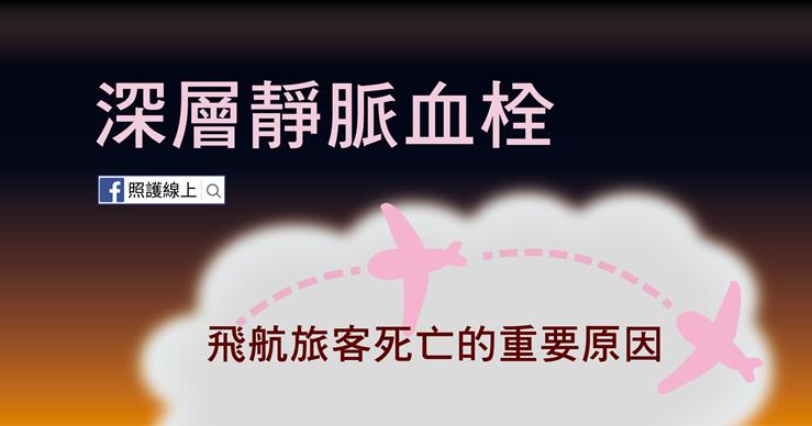 長途飛行當心經濟艙症候群 – 深層靜脈血栓(懶人包)-照護線上