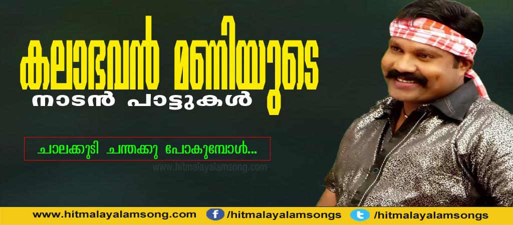 Chalakudi Chandaku Pokumbol Karaoke Song with Lyrics