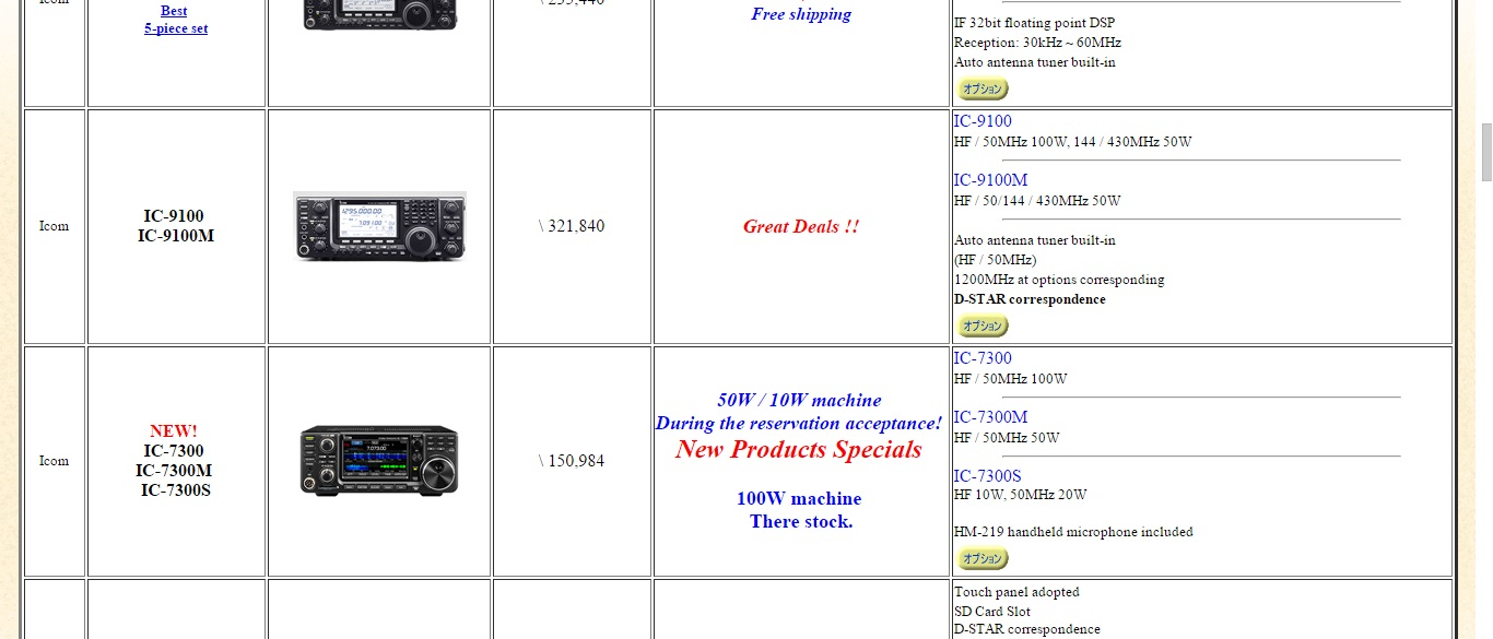Icom IC-7300 is already available in Japan and indeed it's surprisingly affordable. Fujimusen (translation) has the 100W version in stock and it sells for ...