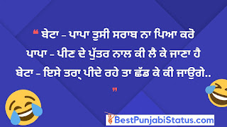 New Punjabi Jokes
