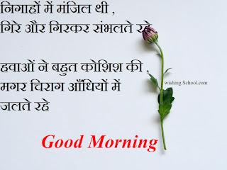 success good morning quotes in hindi