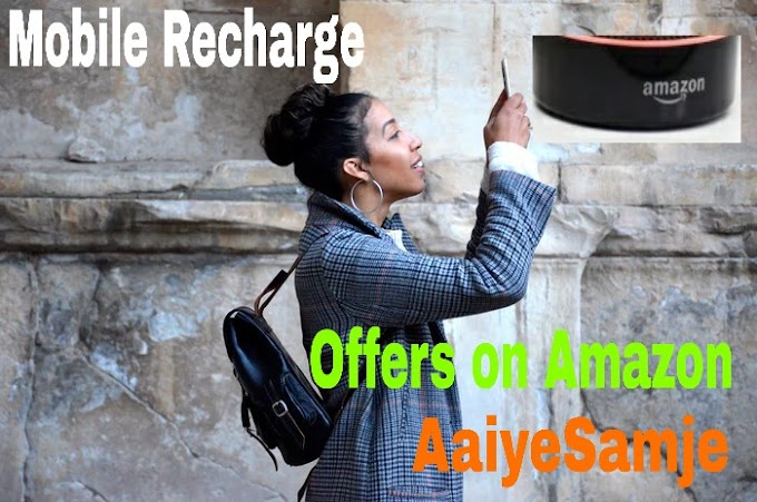 Recharge kare Amazon par-Amazon mobile recharge offers September 2018
