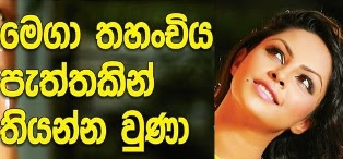 Gossip Chat with Shalani Tharaka | Gossip Lanka News