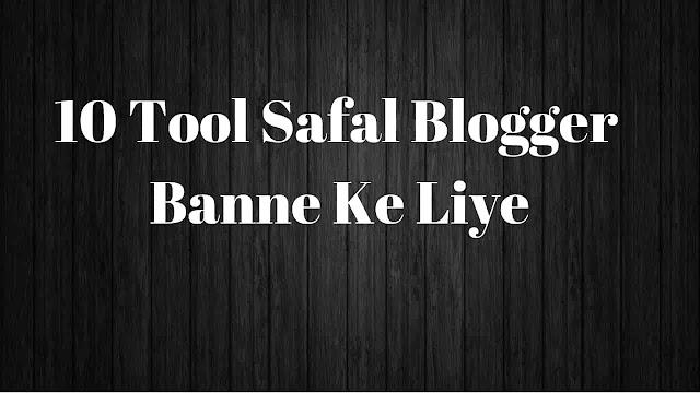 10 Tool Safal Blogger Banne Ke Liye