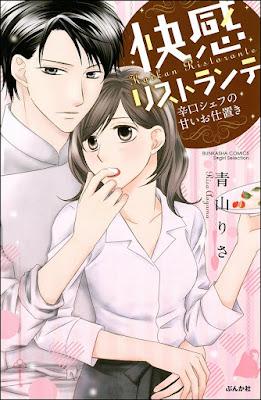 [Manga] 快感リストランテ 辛口シェフの甘いお仕置き [Kaikan Risutorante Karakuchi Shefu no Amai Oshioki] Raw Download