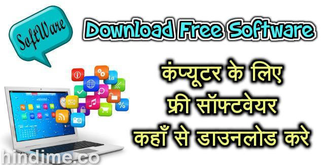 computer ke liye software