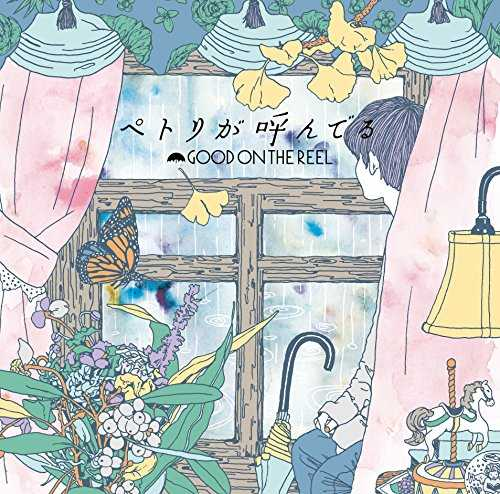 [Album] GOOD ON THE REEL – ペトリが呼んでる (2015.12.02/MP3/RAR)