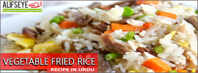 Vegetable Fried Rice Recipe in Urdu