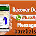 Whatsapp par message, images recover kaise kare