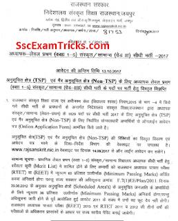 Rajasthan Sanskrit Teacher Grade III Recruitment 2017