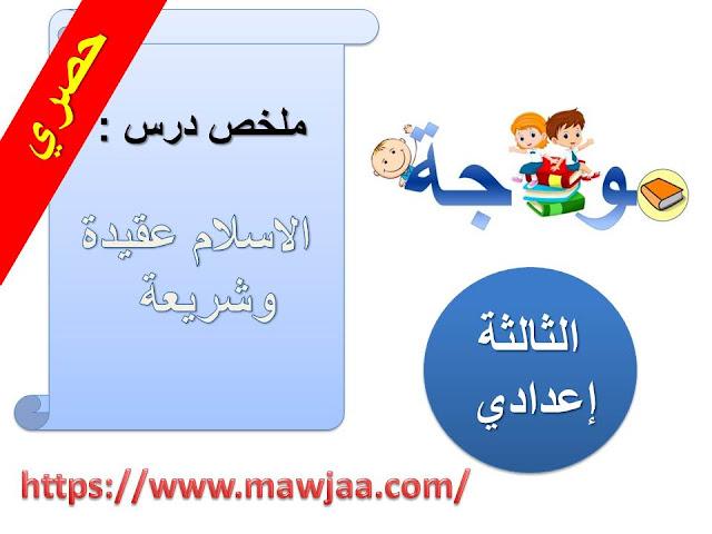ملخص درس : الاسلام عقيدة و شريعة  الثالثة الاعدادي