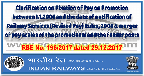 RBE-196-2017-railway-board-clarification-on-fixation-of-pay-govempnews