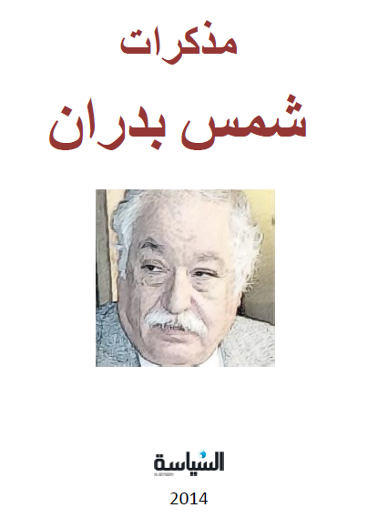 تحميل كتاب مذكرات شمس بدران