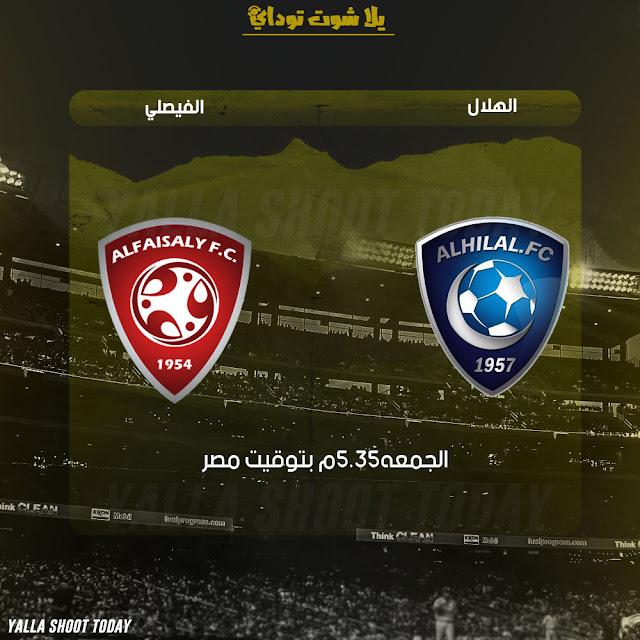 الهلال والفيصلي في الدوري السعودي