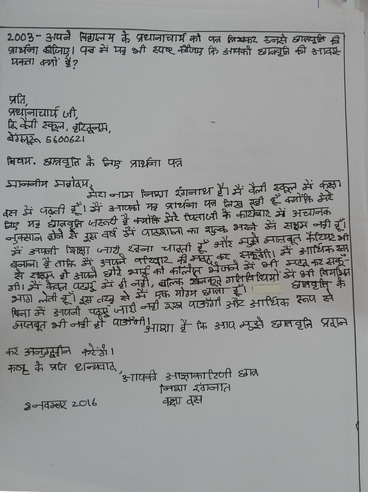 application to principal for grant of scholarship