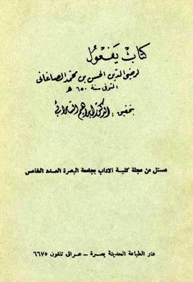 كتاب يفعول (ملون) لرضى الدين الصاغاني - تحقيق ابراهيم السامرائي , pdf