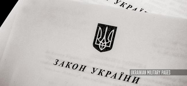 закон України на Ukrainian Military Pages