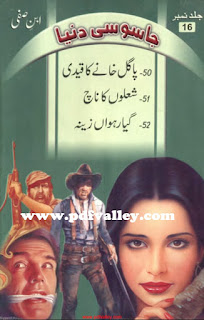 Jasoosi Duniya Ibn-e-Safi jild number 16
