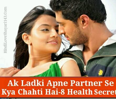 Ak Mahila Apne Partner Se Kya Chahti Hai-8 Health Secret Tips,