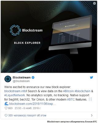 Blockstream запустил обозреватель блоков BTC